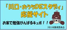 「川口・おうちDEスタディ」応援サイト