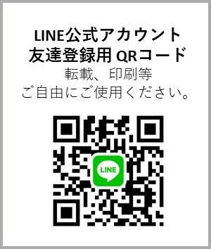 公式LINEアカウント登録
